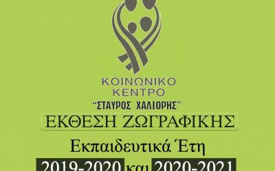 """Συμμετοχή του Κοινωνικού Κέντρου """"ΣΤΑΥΡΟΣ ΧΑΛΙΟΡΗΣ"""" στις Γιορτές Παλιάς Πόλης"""